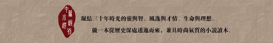 中篇小说选刊杂志社